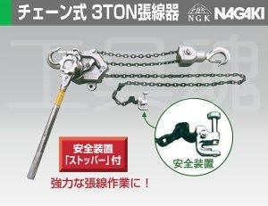 画像1: 永木精機チェーン式3TON張線器