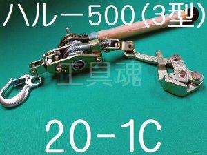 画像1: 永木精機ハルー張線器500(3型)