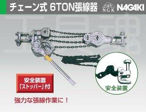 画像1: 永木精機チェーン式6TON張線器