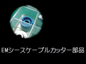 画像2: 永木精機EMケーブルシースカッター用ゲージリング
