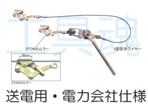 画像1: 永木精機電力会社仕様張線器ハルー5型