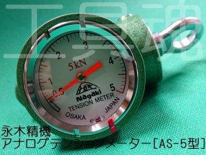 画像3: 永木精機アナログテンションメーター