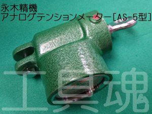 画像2: 永木精機アナログテンションメーター