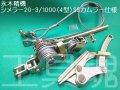 永木精機シメラー張線器1000(4型)