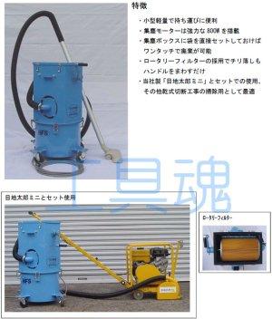 画像2: 日本フレキ産業乾式小型集塵機
