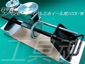 画像1: 日平機器コンペンセーター(アルミホイール用)