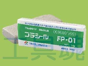 画像1: 日東化成プラシール(10個入り)