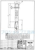 前澤給装電動穿孔機用ドリル(DIP用)