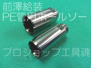 画像1: 前澤給装配水PE管用ホールソー