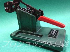 画像1: 六光電業手動圧着工具スタンド