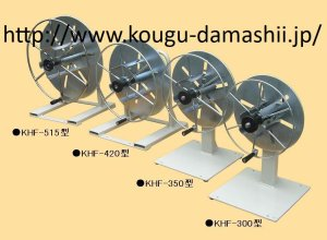 画像1: 六光電業 KHFシリーズ 簡易巻取機