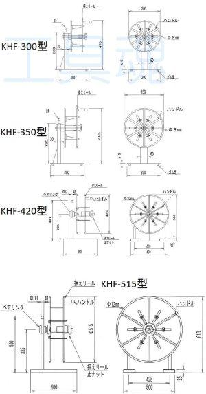 画像2: 六光電業 KHFシリーズ 簡易巻取機