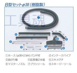 画像1: 三立機器集塵機用アタッチメントB型セットΦ38