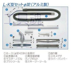画像1: 三立機器集塵機用アタッチメントL-K型セット