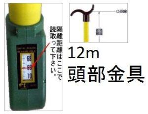 画像2: 宣真工業SKメジャーポールNo.213耐電圧試験成績書付