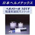 粘着形液状ガスケット ヘルメシール 101Y/ヘルメシール 101