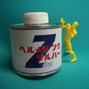 画像1: 日本ヘルメチックス ヘルメジンクシルバー