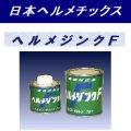 日本ヘルメチックスヘルメジンクF(500gハケ付缶)