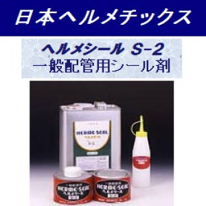画像1: 日本ヘルメチックスヘルメシール