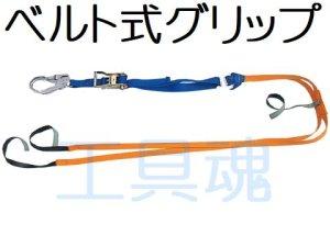 画像1: 藤井電工ベルト式グリップ