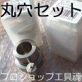 亀倉精機 Eシリーズ 丸穴ポンチダイスセット