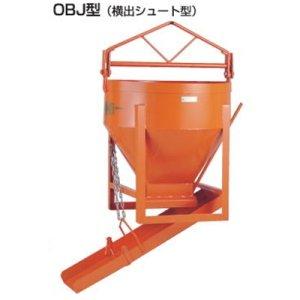 画像1: テケムラテック基礎コン用バケット(横出シュート型)【代引き不可・送料別途】