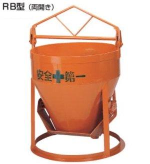 画像1: タケムラテックコンクリートバケット(両開き)【代引き不可・送料別途】