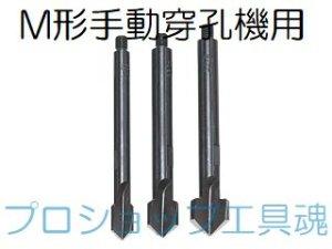 画像1: タブチM形手動穿孔機用AC用ドリル