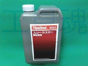 画像1: スリーボンドスリーラスター錆転換剤