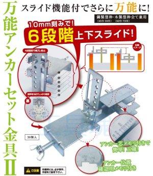 画像1: 東海建商万能アンカーセット金具II(30個入)