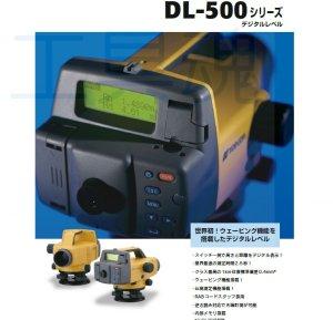 画像3: トプコン デジタルレベルDL-500シリーズ(RABコードスタッフ+三脚プレゼント)