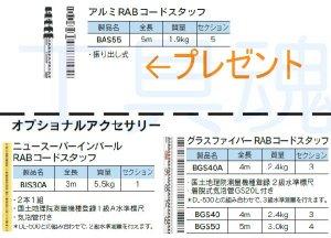 画像4: トプコン デジタルレベルDL-500シリーズ(RABコードスタッフ+三脚プレゼント)