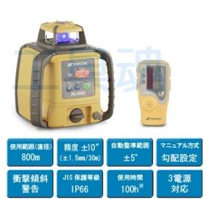 画像1: トプコンローテーティングレーザー(乾電池式)