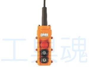 画像1: トーヨーコーケン BH-N、DB-Nシリーズ無線式ベビーホイスト用非常停止付きペンダントスイッチ